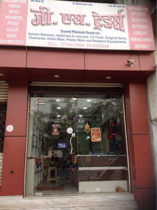 G S Traders Photos, Izzat Nagar, Bareilly- Pictures & Images