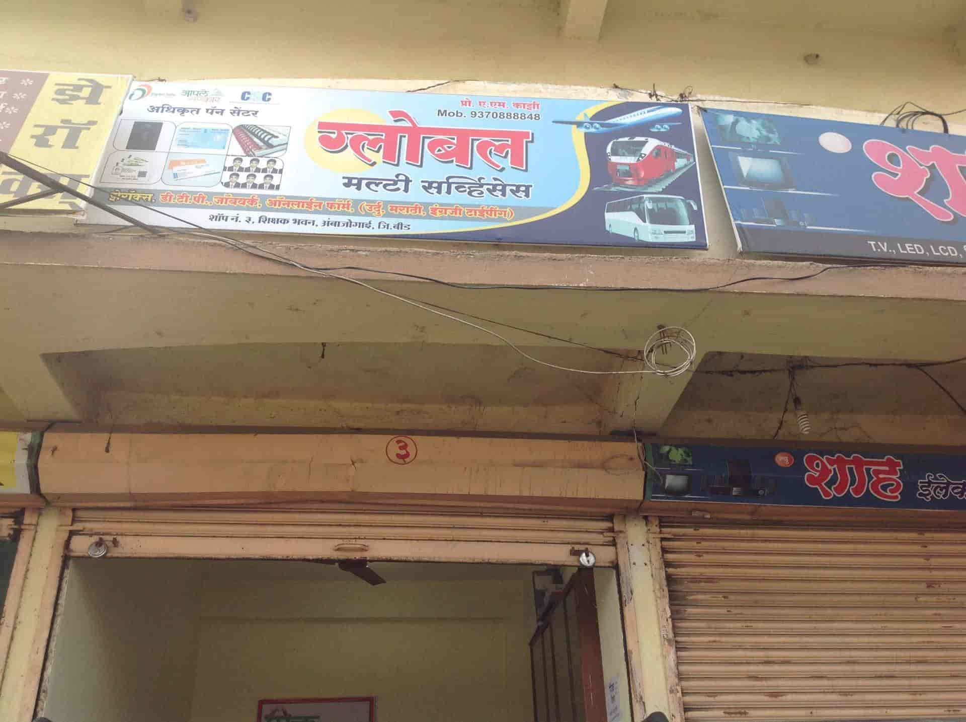 Global Multiservices Photos, Ambajogai, Beed Pictures