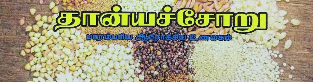 8277487d7c4 Dhaniyasoru Photos