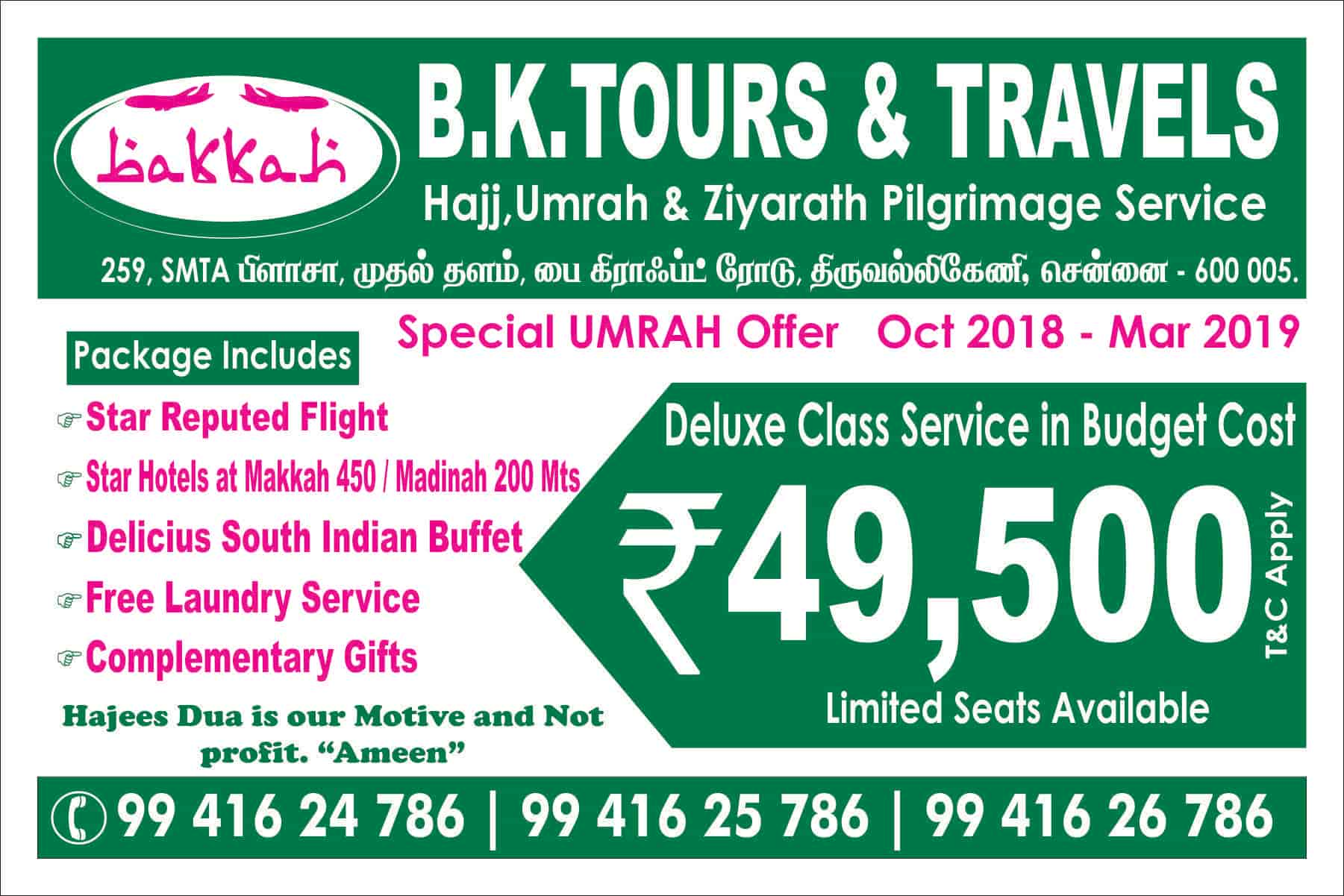 B K Tours And Travels Photos