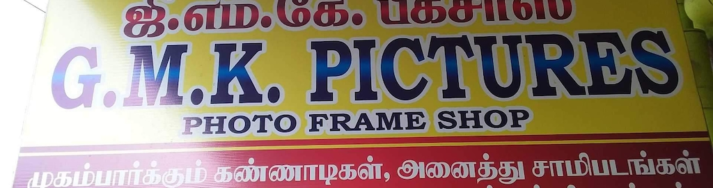 new product 53490 4f617 Gmk Pictures (photo Frame Shop) Photos, Erode, Erode ...