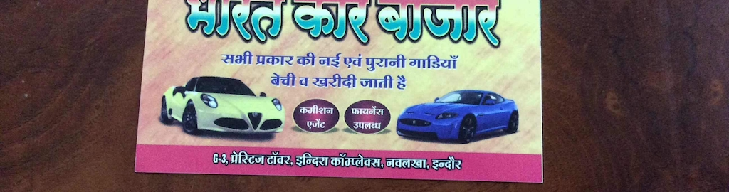 Bharat Car Bazar Photos Navlakha Indore Pictures Images Gallery