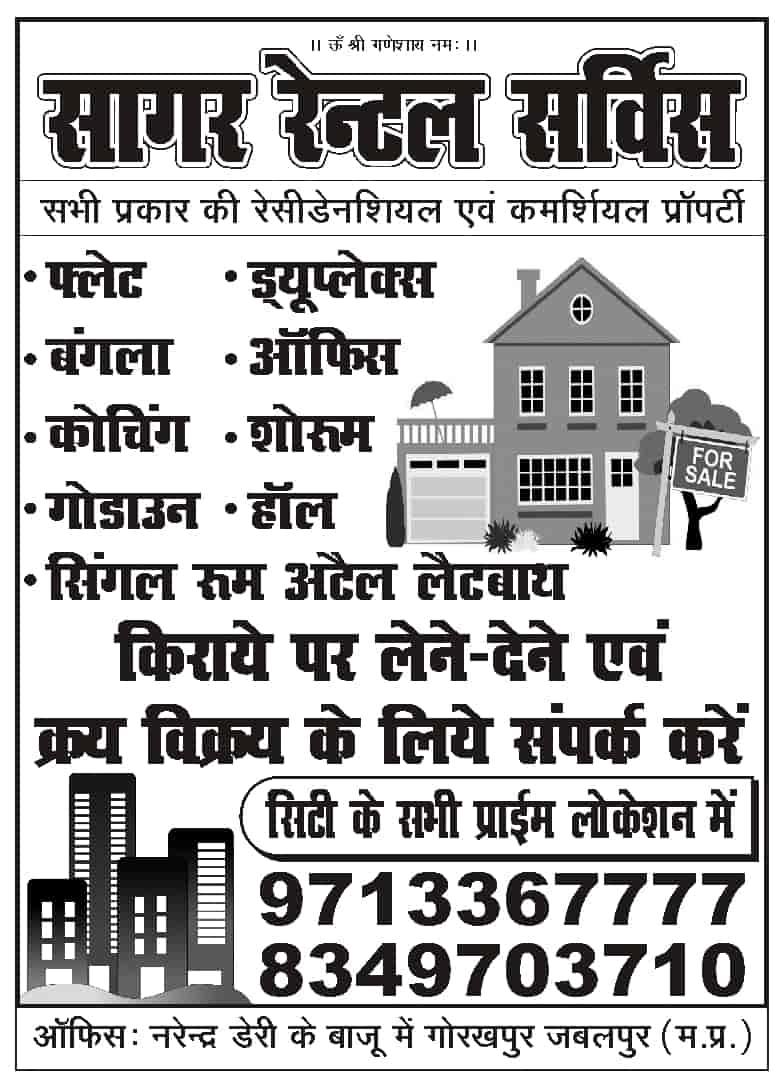 Sagar Rental Service, Madan Mahal