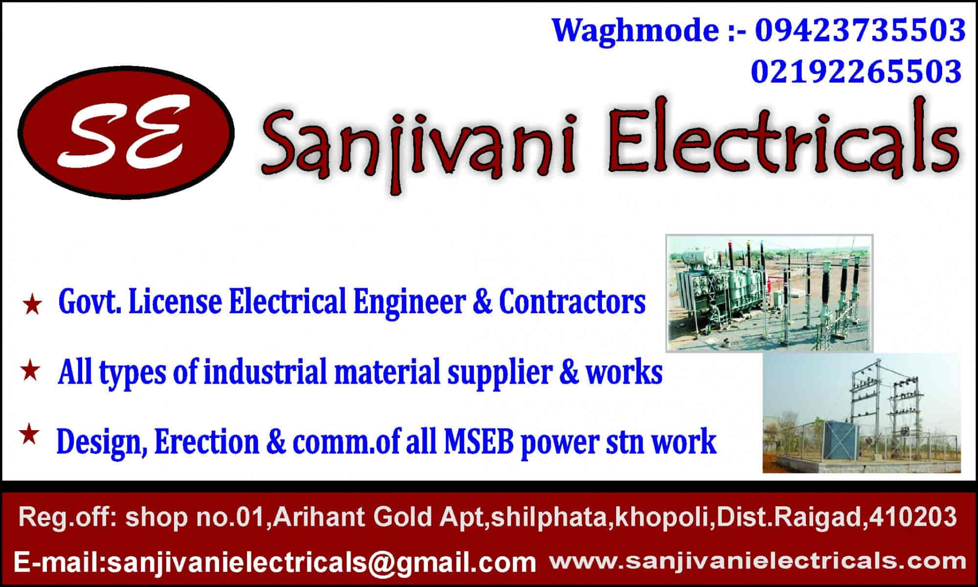 Electrical work business cards templates electrical work visiting work business card template sanjeevani electricals photos khopoli mumbai pictures images reheart Choice Image