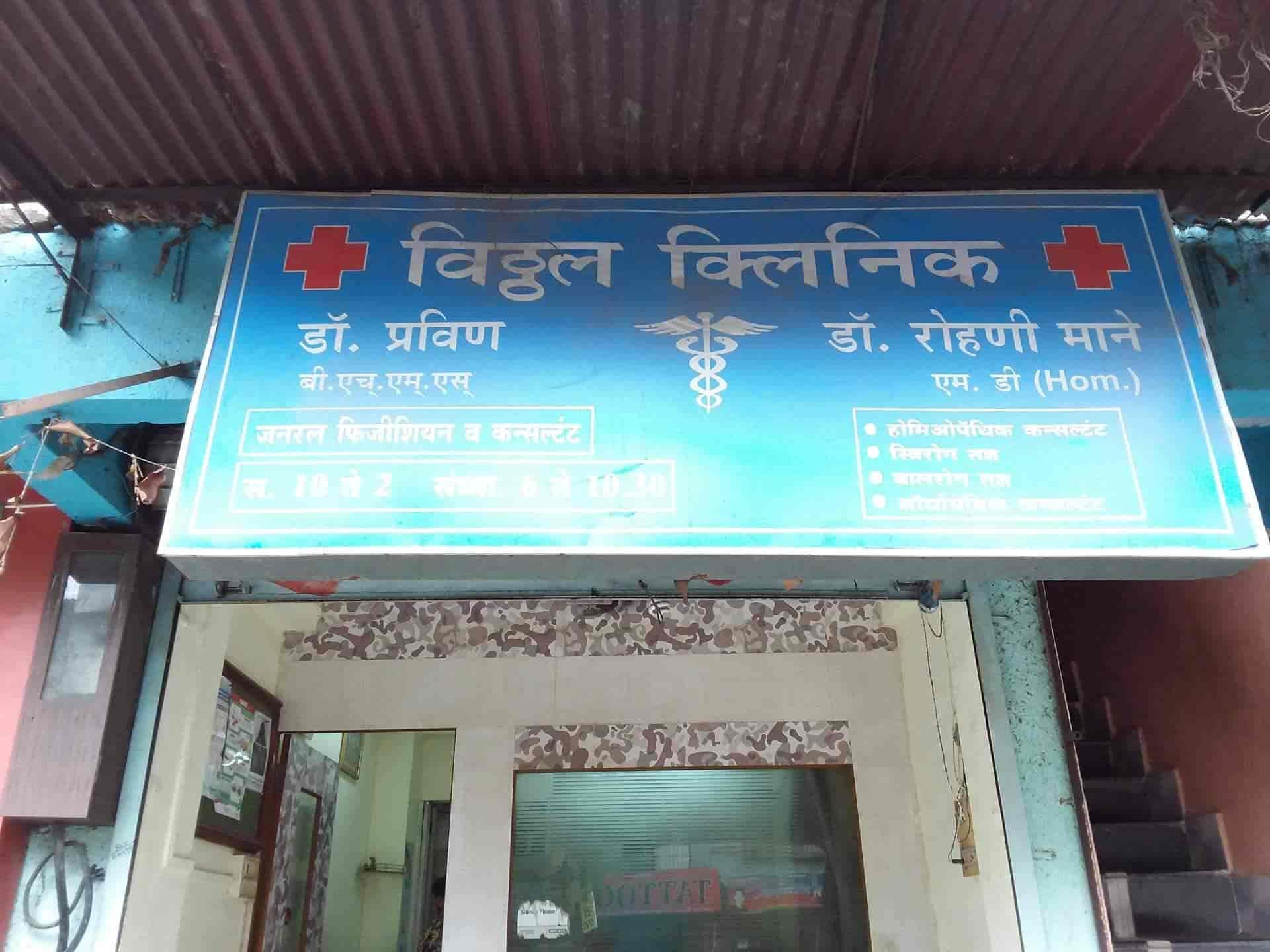 Top Infectious Diseases Physician Doctors in Kopar Khairane Sector 7