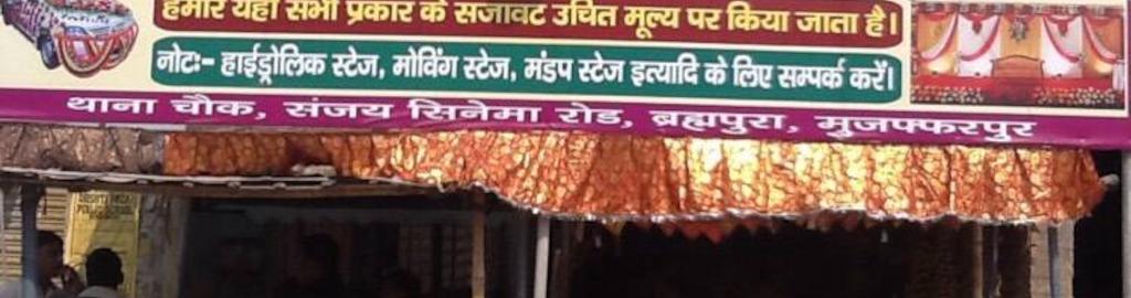 Urvasi Phool Bhandar Photos, hampura, Muzaffarpur- Pictures ... on