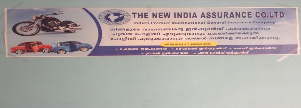 The New India Assurance Co Ltd Portal Office Thiruvalla Car