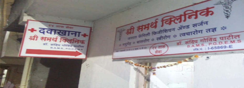 4bf5f049f0f Dr. Sandeep Patil (Shree Samarth Clinic) - General Physician Doctors ...