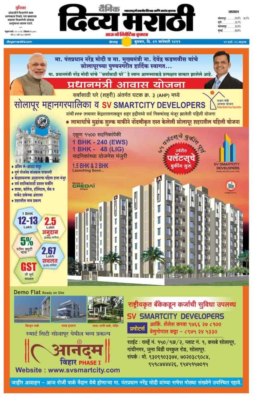 Top 100 Civil Contractors in MIDC Chincholi, Solapur - Best
