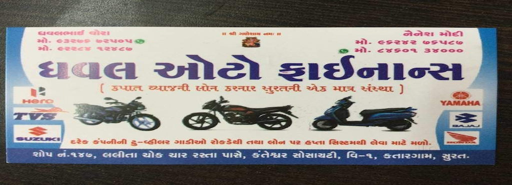 Dhaval Auto Finance Motorcycle Dealers Honda Book Appointment