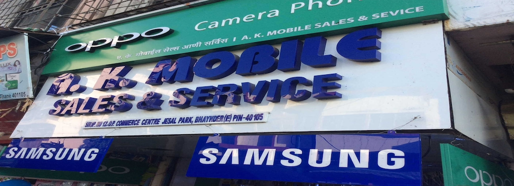 7c1c9bc5d3c953 A.k Mobile Service Center, Bhayandar East - Mobile Phone Dealers in ...