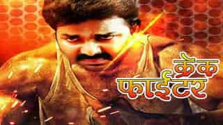 Crack Fighter Bhojpuri Movie Tickets Booking Online