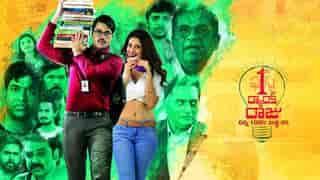 First Rank Raju 2019 Film Telugu Movie Tickets Booking