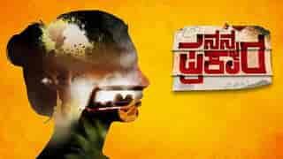 Nanna Prakara Kannada Movie Tickets Booking Online - Reviews